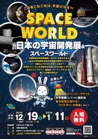 日本の宇宙開発展&スペースワールド